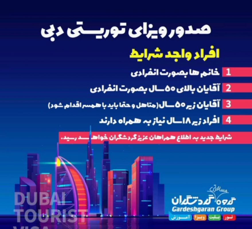 ویزای توریستی دبی