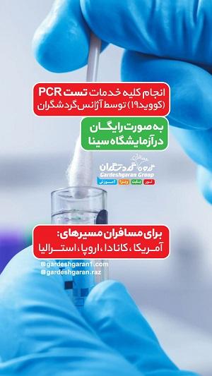 story-gardeshgaran-تست-PCR