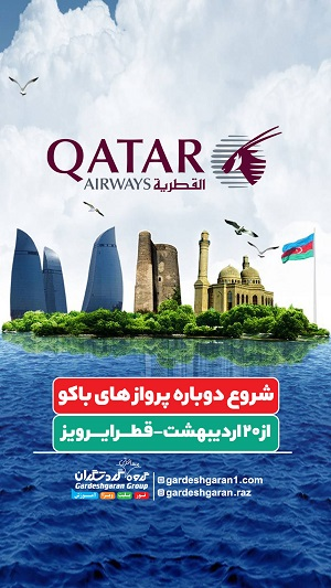 story-gardeshgaran-شروع-پروازهای-باکو